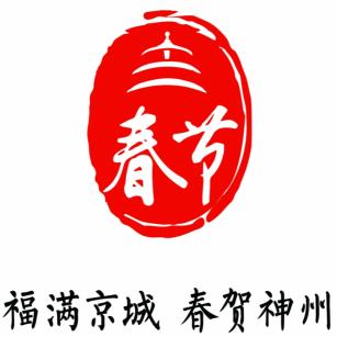 北京民俗博物馆2021牛年春节线上系列活动腊八节启幕