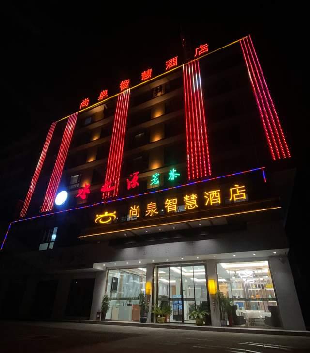 """尚泉智慧酒店 价格很""""亲民"""""""