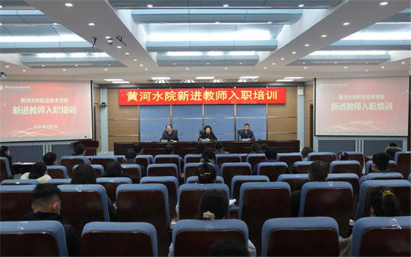 黄河水利职业技术学院新进教师入职培训开班