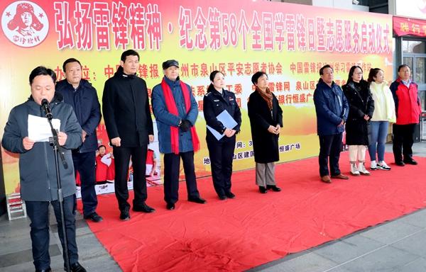 纪念第58个全国学雷锋日暨志愿服务活动在徐州泉山举行
