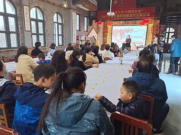 建行重庆涪陵分行在涪州书院举办三八女神节主题沙龙活动