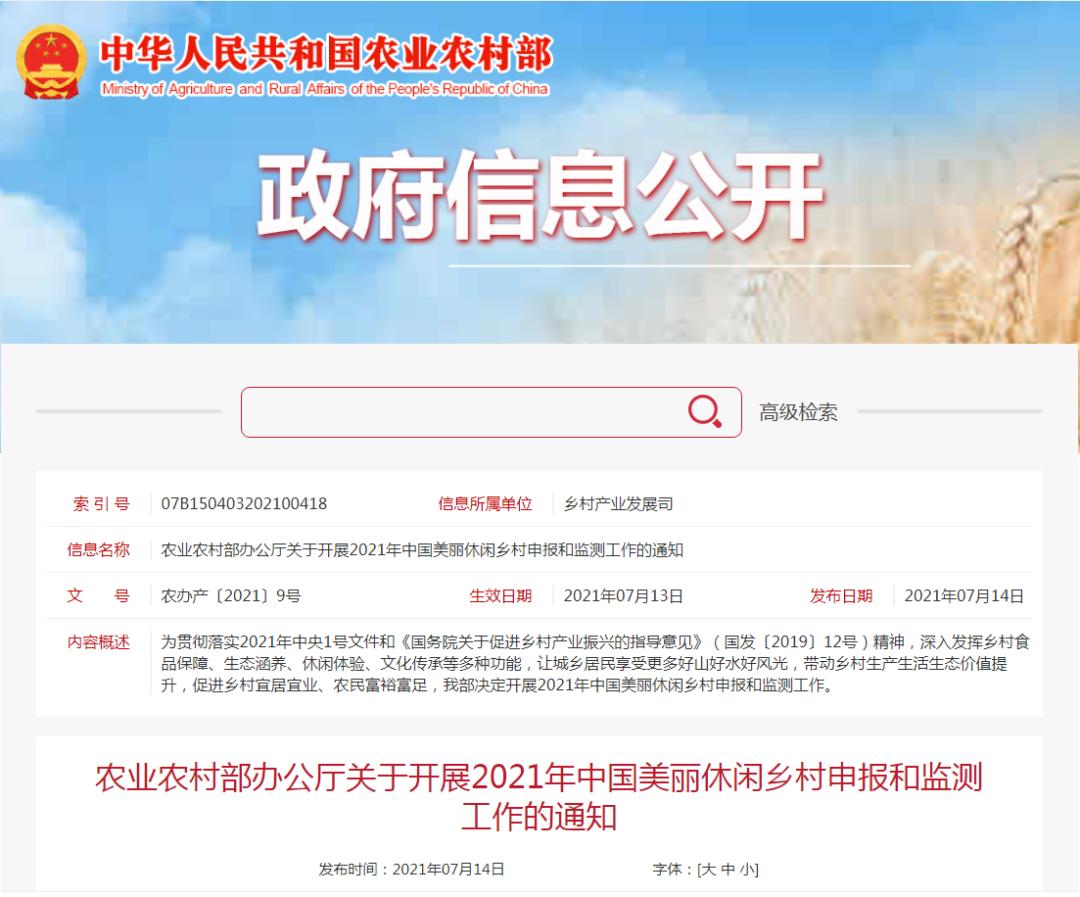 254个名额!赶紧申报中国美丽休闲乡村(附名额分配表)
