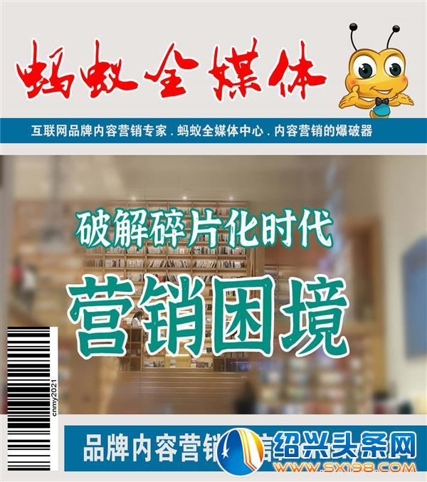 如何营销推广自己的产品,互联网品牌内容营销专家蚂蚁全媒体中心刘鑫炜来教你
