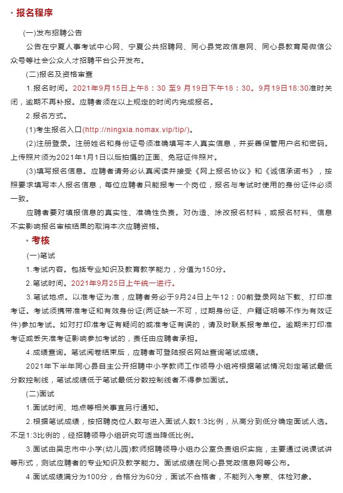 思鸿网校消息:教育局自主公开招聘事业编教师200名!