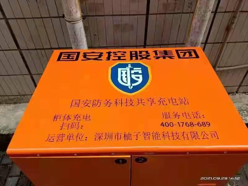 国安控股集团电动车智能充电设备再次落户深圳保障市民充电安全
