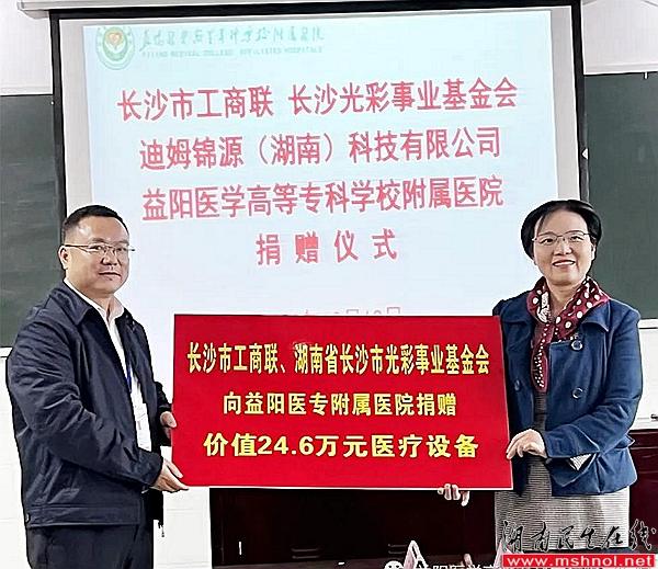 迪姆锦源定向湖南益阳医专附属医院捐赠价值24.6万元医疗设备