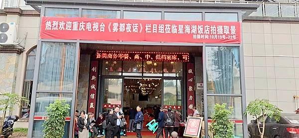 星海湖饭店迎来重庆电视台《雾都夜话》栏目组拍栏目剧