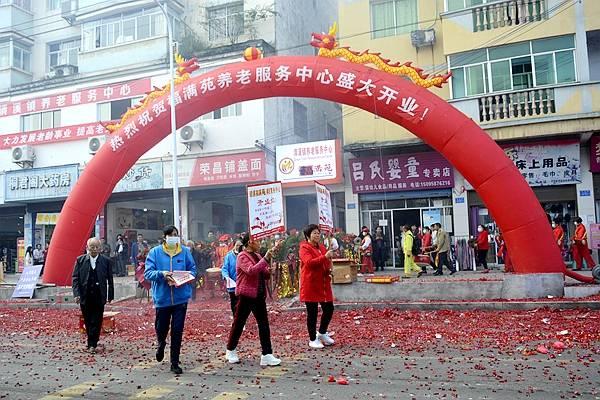 重庆市涪陵区清溪镇福满苑养老服务中心盛大开业