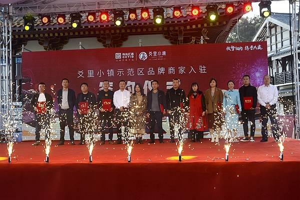 爻里小镇举行示范区品牌商家入驻签约仪式