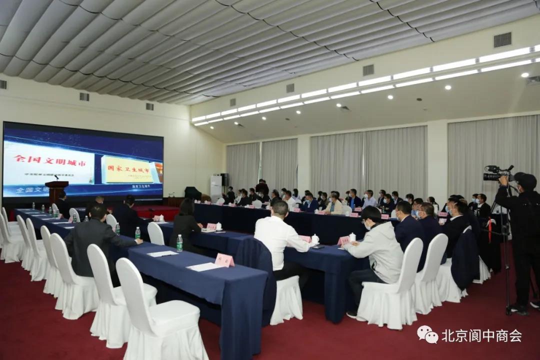 四川阆中市人民政府(北京)招商中心授牌仪式在京举行
