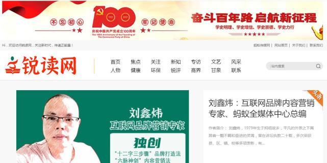 蚂蚁全媒体中心总编刘鑫炜解答:怎么在短时间内推广网站?